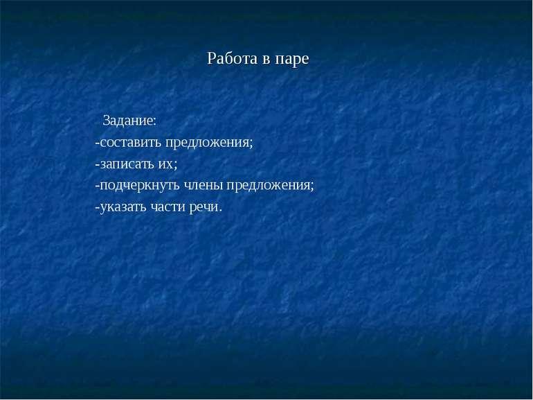 Работа в паре Задание: -составить предложения; -записать их; -подчеркнуть чле...