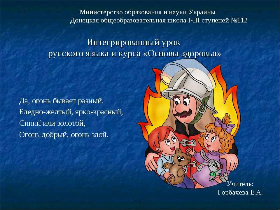 Интегрированный урок русского языка и курса «Основы здоровья» Да, огонь бывае...