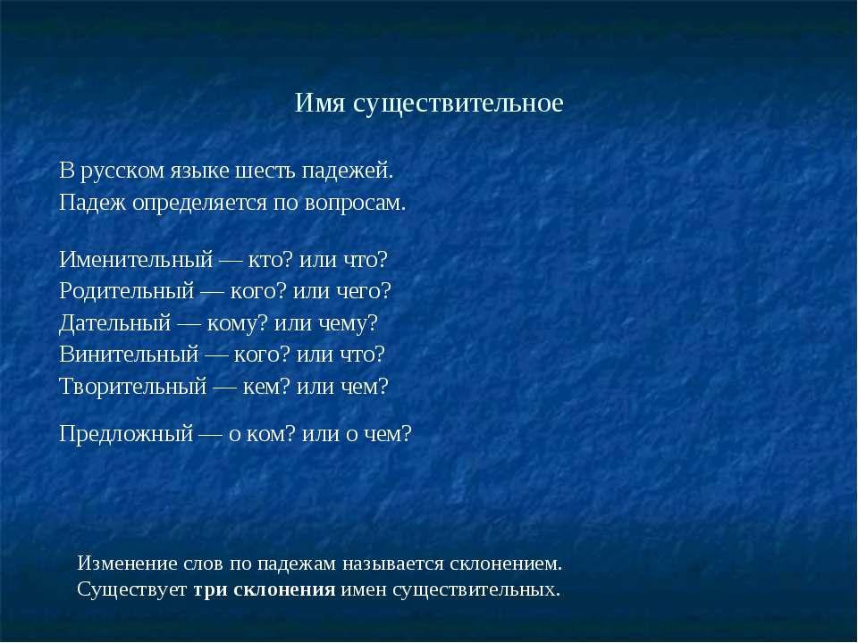 Имя существительное В русском языке шесть падежей. Падеж определяется по вопр...