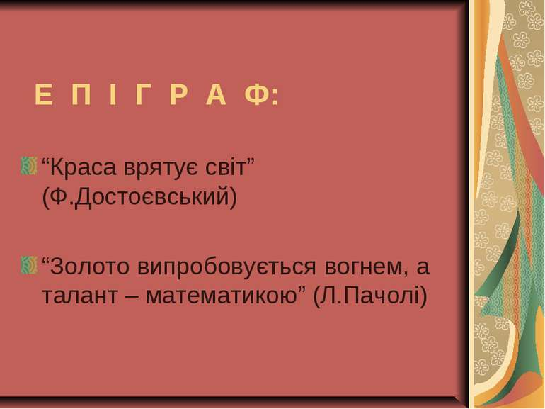 """Е П І Г Р А Ф: """"Краса врятує світ"""" (Ф.Достоєвський) """"Золото випробовується во..."""