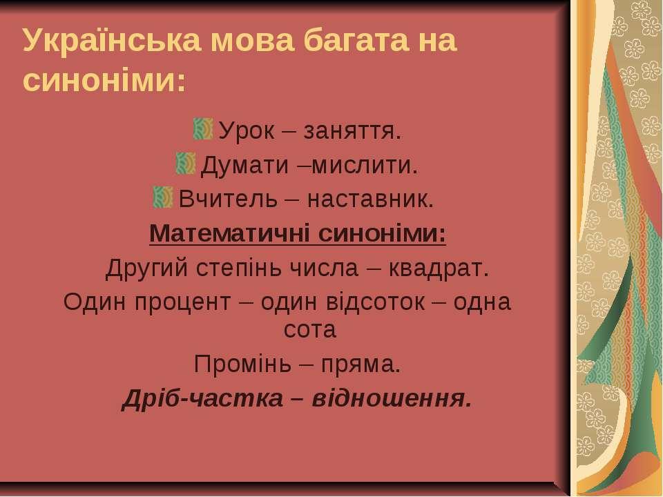 Українська мова багата на синоніми: Урок – заняття. Думати –мислити. Вчитель ...