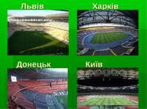 Львів Харків Донецьк Київ