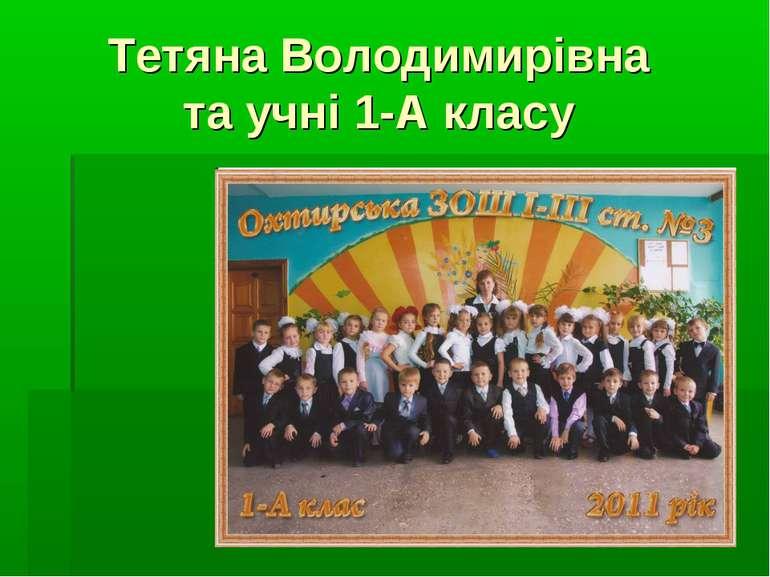 Тетяна Володимирівна та учні 1-А класу