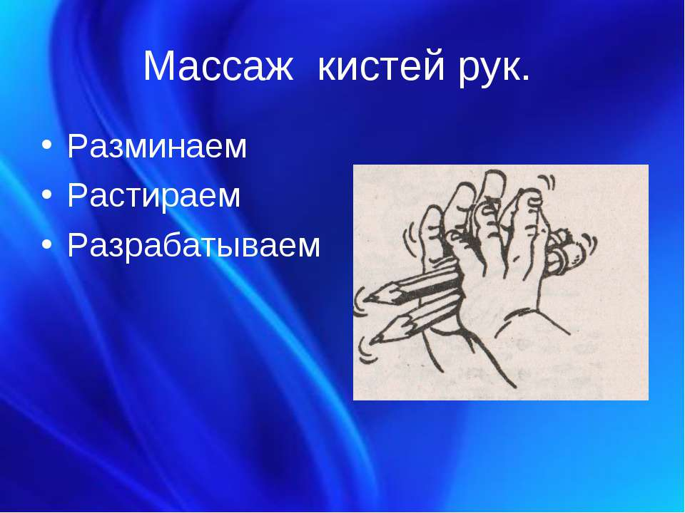 Массаж кистей рук. Разминаем Растираем Разрабатываем