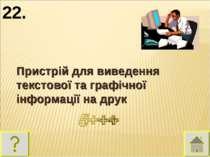 Пристрій для виведення текстової та графічної інформації на друк 22.