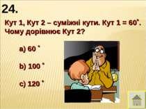Кут 1, Кут 2 – суміжні кути. Кут 1 = 60˚. Чому дорівнює Кут 2? 60 ˚ 100 ˚ 120...