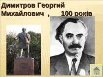 Димитров Георгий Михайлович , 100 років