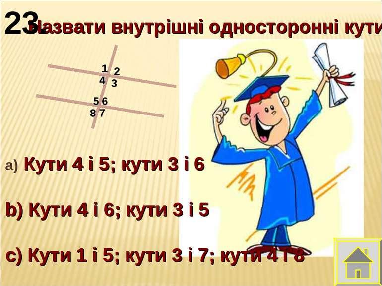 Назвати внутрішні односторонні кути: 1 2 4 3 5 6 8 7 Кути 4 і 5; кути 3 і 6 К...