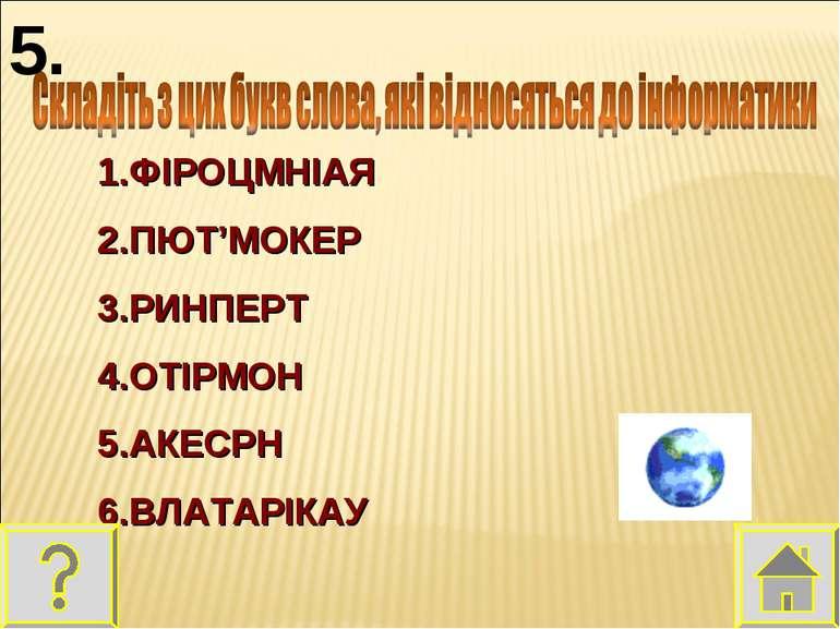 ФІРОЦМНІАЯ ПЮТ'МОКЕР РИНПЕРТ ОТІРМОН АКЕСРН ВЛАТАРІКАУ 5.