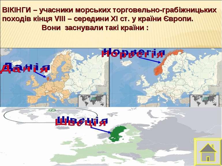 ВІКІНГИ – учасники морських торговельно-грабіжницьких походів кінця VIII – се...