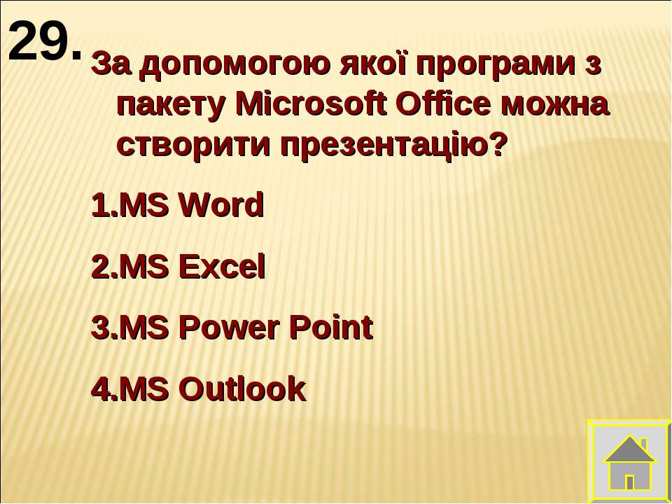 За допомогою якої програми з пакету Microsoft Office можна створити презентац...