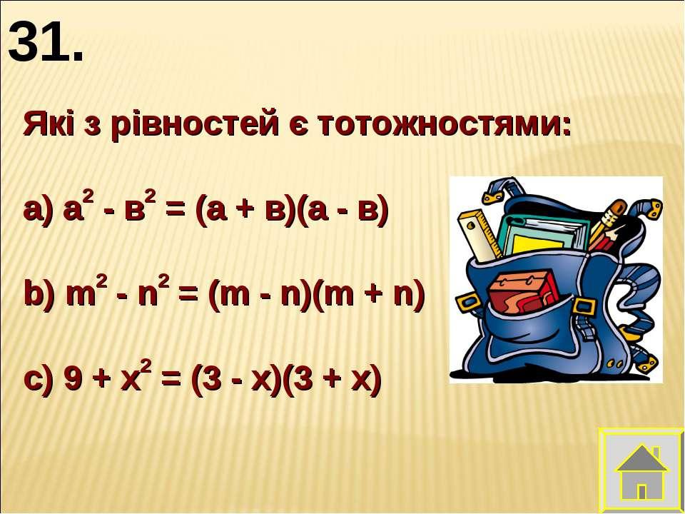 Які з рівностей є тотожностями: a2 - в2 = (а + в)(а - в) m2 - n2 = (m - n)(m ...