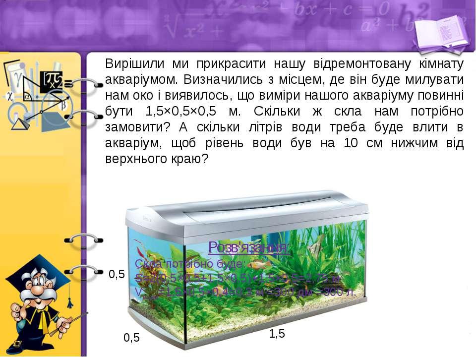 Вирішили ми прикрасити нашу відремонтовану кімнату акваріумом. Визначились з ...