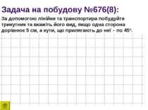 Задача на побудову №676(8): За допомогою лінійки та транспортира побудуйте тр...