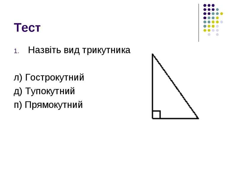 Тест Назвіть вид трикутника л) Гострокутний д) Тупокутний п) Прямокутний