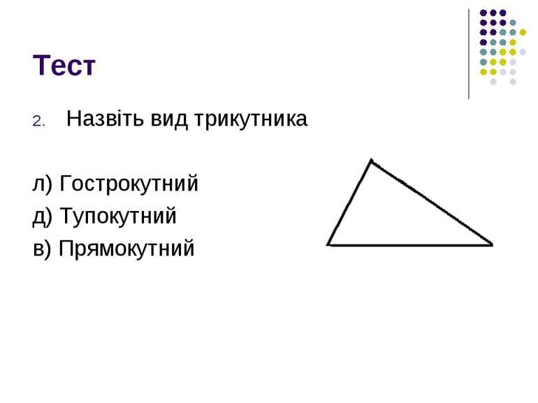 Тест Назвіть вид трикутника л) Гострокутний д) Тупокутний в) Прямокутний