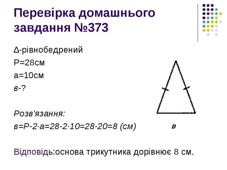 Перевірка домашнього завдання №373 ∆-рівнобедрений Р=28см а=10см в-? Розв'яза...