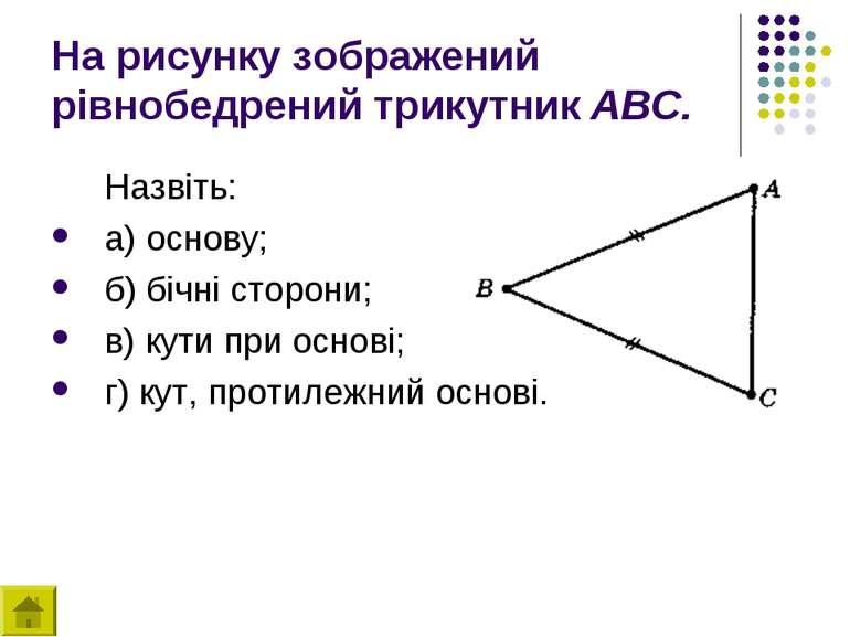 На рисунку зображений рівнобедрений трикутник ABC. Назвіть: а) основу; б) біч...