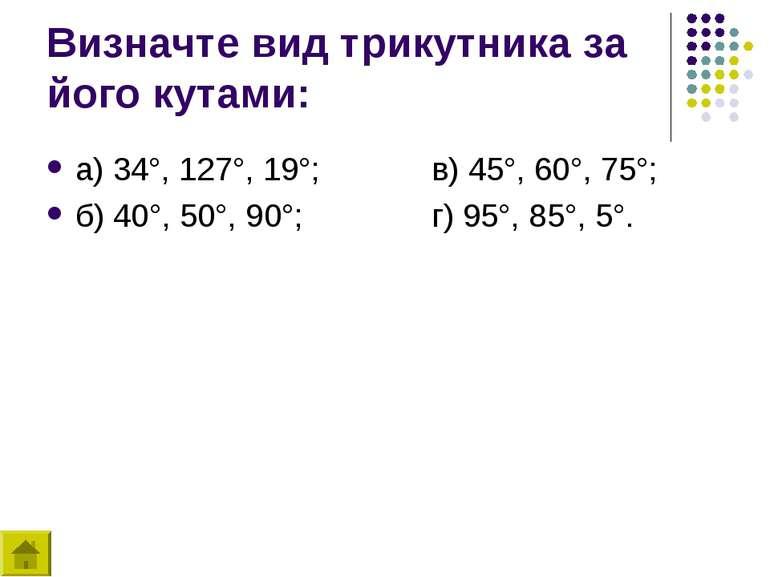 Визначте вид трикутника за його кутами: а) 34°, 127°, 19°; в) 45°, 60°, 75°; ...