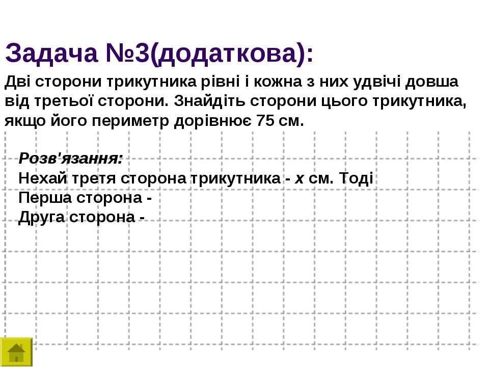 Задача №3(додаткова): Дві сторони трикутника рівні і кожна з них удвічі довша...