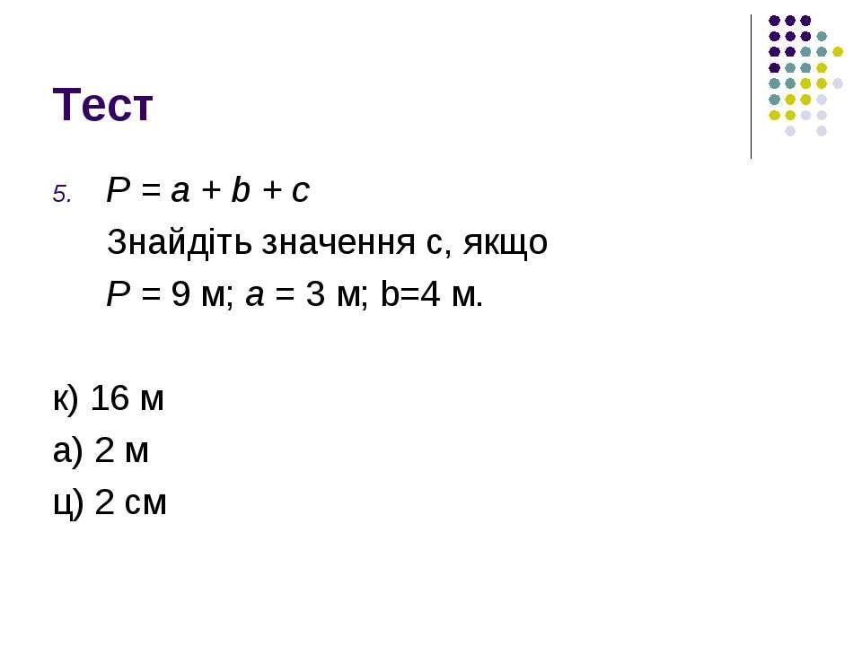 Тест Р = а + b + с Знайдіть значення с, якщо Р = 9 м; а = 3 м; b=4 м. к) 16 м...