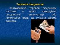 Торгівля людьми це протизаконна торгівля людськими істотами в цілях комерційн...