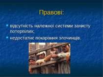Правові: відсутність належної системи захисту потерпілих; недостатнє покаранн...