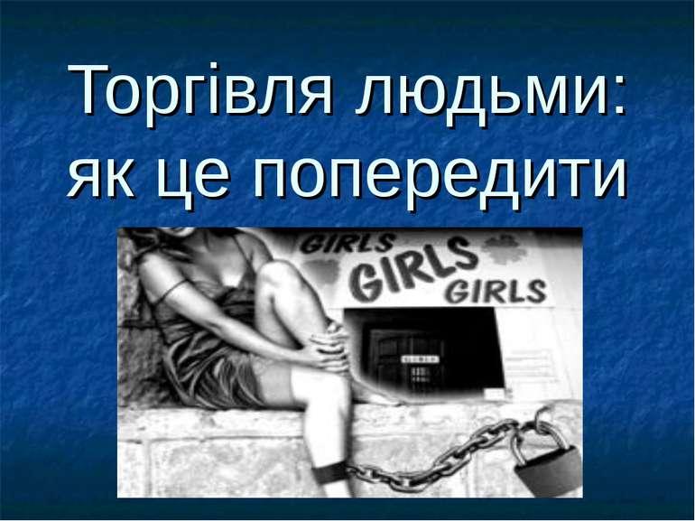 Запобігання торгівлі дітьми з метою їх використання для примусової праці та сексуальної експлуатації