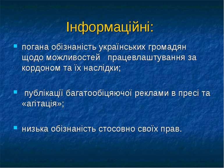 Інформаційні: погана обізнаність українських громадян щодо можливостей працев...