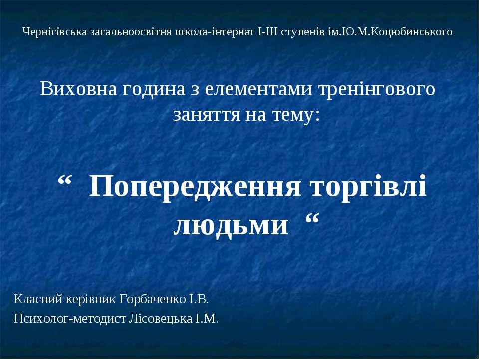 Чернігівська загальноосвітня школа-інтернат I-III ступенів ім.Ю.М.Коцюбинсько...