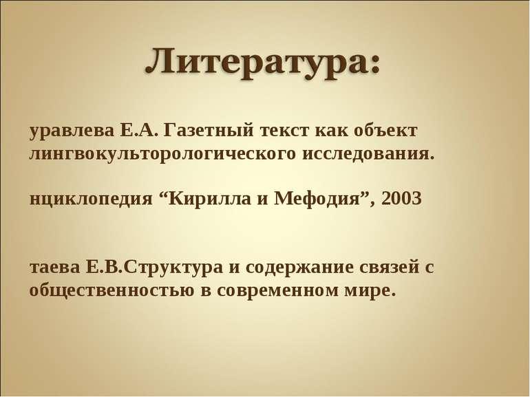 Журавлева Е.А. Газетный текст как объект лингвокульторологического исследован...
