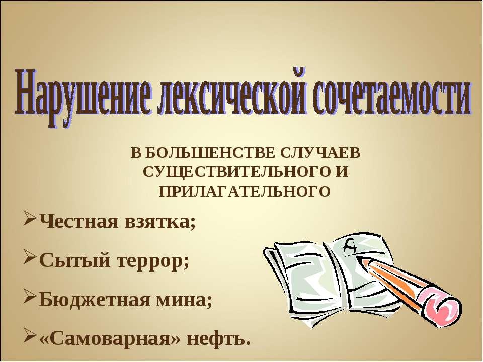 В БОЛЬШЕНСТВЕ СЛУЧАЕВ СУЩЕСТВИТЕЛЬНОГО И ПРИЛАГАТЕЛЬНОГО Честная взятка; Сыты...