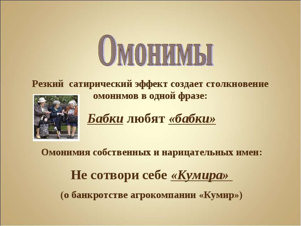 Резкий сатирический эффект создает столкновение омонимов в одной фразе: Бабки...