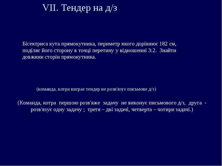 VII. Тендер на д/з (Команда, котра першою розв'яже задачу не виконує письмово...