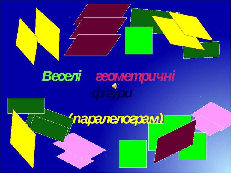Веселі геометричні фігури (паралелограм)