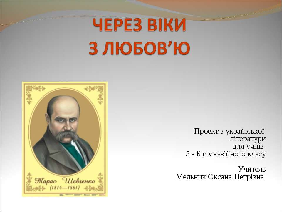 Проект з української літератури для учнів 5 - Б гімназійного класу Учитель Ме...