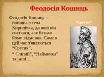 Феодосія Кошиць – попівна з села Кирилівка, до якої він сватався, але батько ...