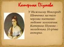 У Нижньому Новгороді Шевченка застало чергова поетично-любовне захоплення: Ка...