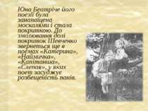 Юна Беатріче його поезії була занапащена москалями і стала покриткою. До змал...