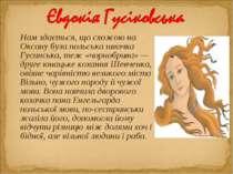 Нам здається, що схожою на Оксану була польська швачка Гусинська, теж «чорноб...