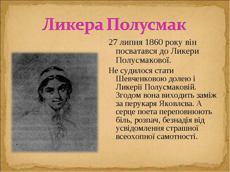 27 липня 1860 року він посватався до Ликери Полусмакової. Не судилося стати Ш...