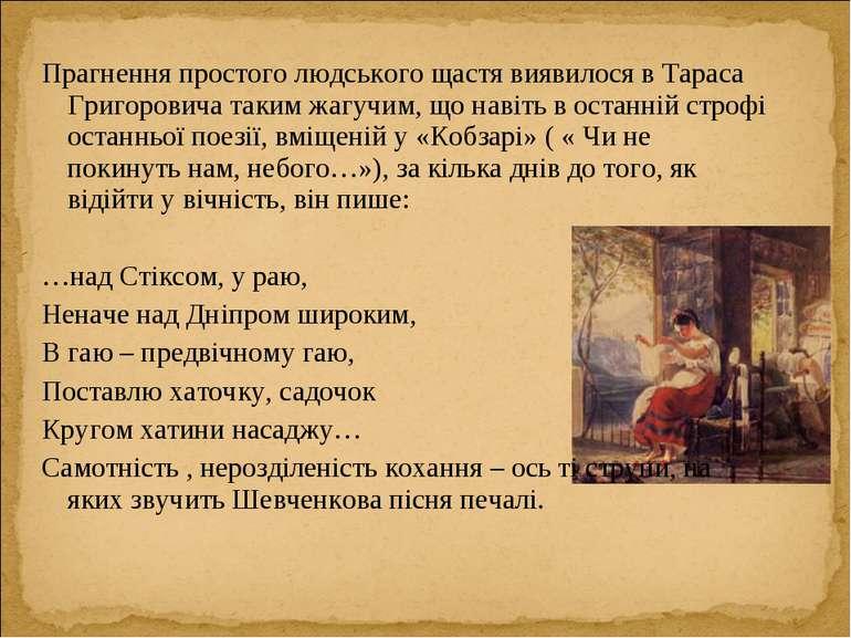 Прагнення простого людського щастя виявилося в Тараса Григоровича таким жагуч...