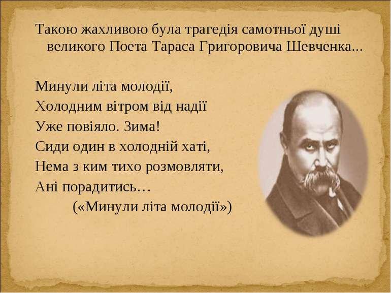Такою жахливою була трагедія самотньої душі великого Поета Тараса Григоровича...