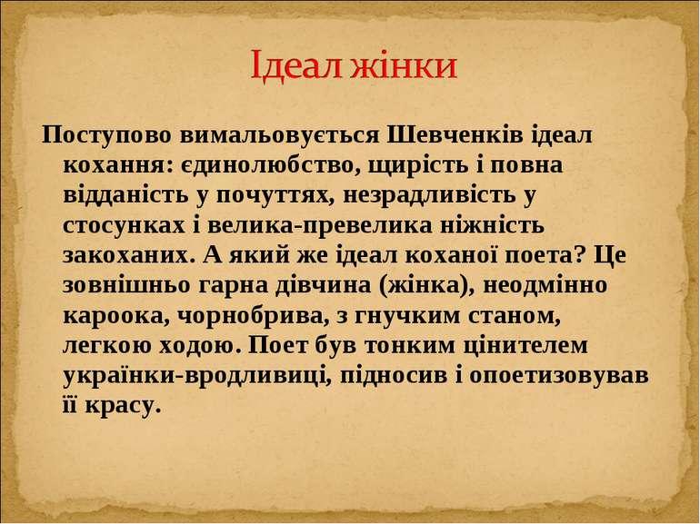 Поступово вимальовується Шевченків ідеал кохання: єдинолюбство, щирість і пов...
