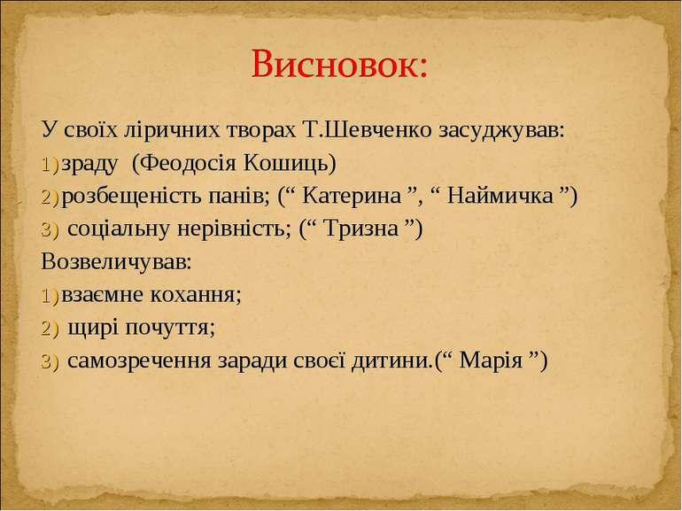 У своїх ліричних творах Т.Шевченко засуджував: зраду (Феодосія Кошиць) розбещ...