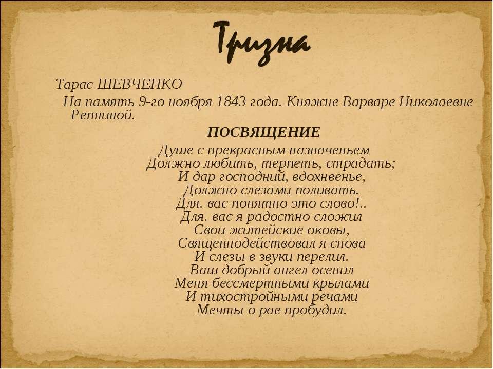 Тарас ШЕВЧЕНКО  На память 9-го ноября 1843 года. Княжне Варваре Николаевне Р...