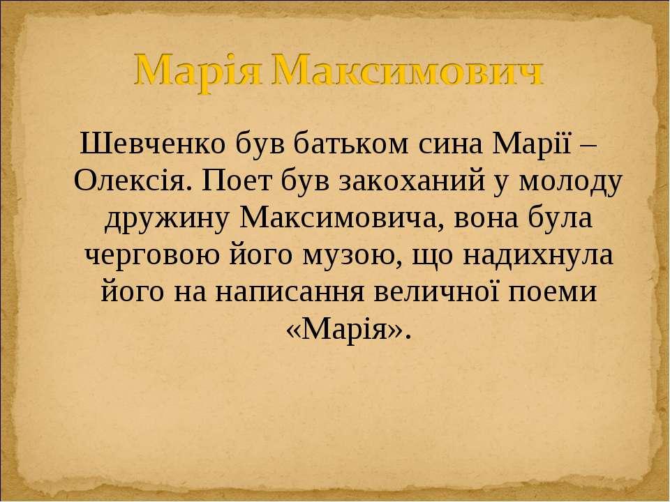 Шевченко був батьком сина Марії – Олексія. Поет був закоханий у молоду дружин...