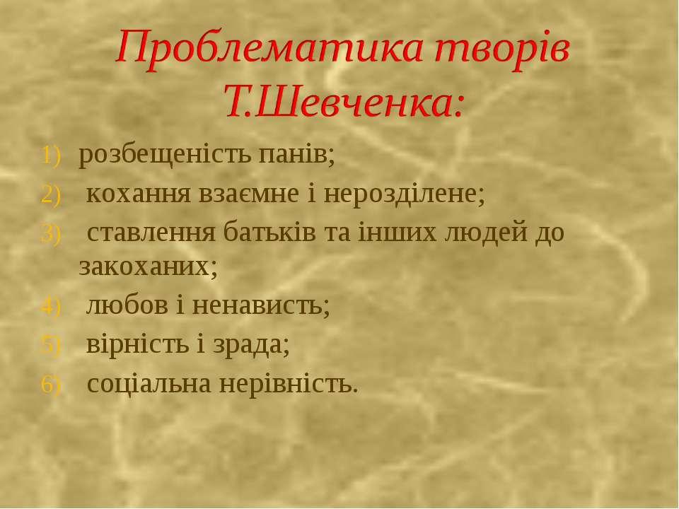 розбещеність панів; кохання взаємне і нерозділене; ставлення батьків та інших...