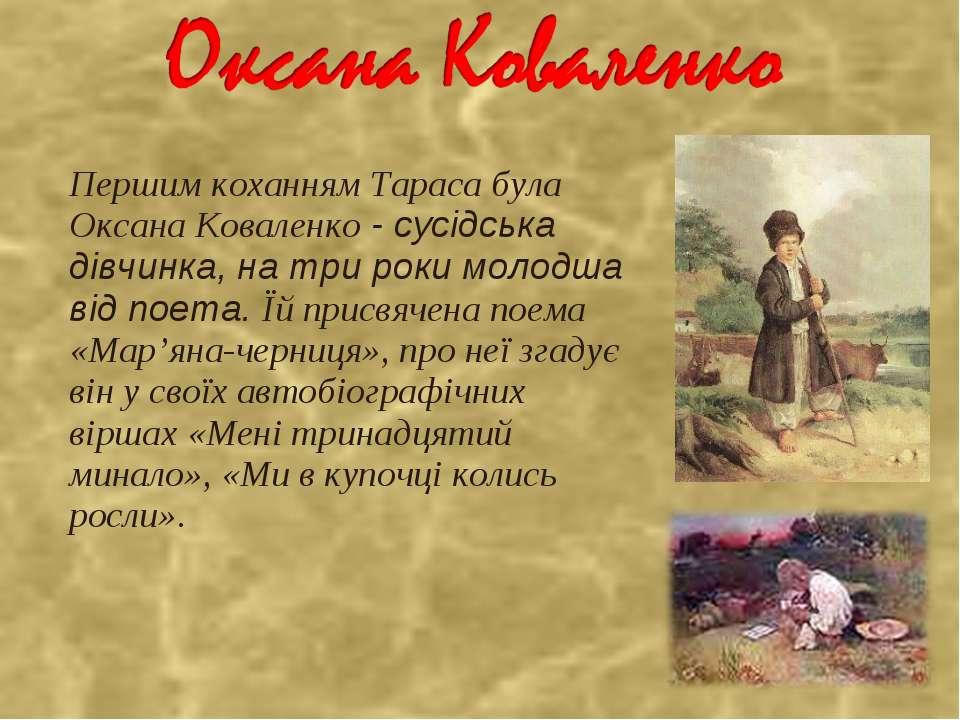 Першим коханням Тараса була Оксана Коваленко - сусідська дівчинка, на три рок...