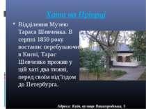 Хата на Пріорці Відділення Музею Тараса Шевченка. В серпні 1859 року востаннє...